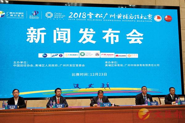 ■广州黄埔马拉松赛组委会介绍筹备情况。