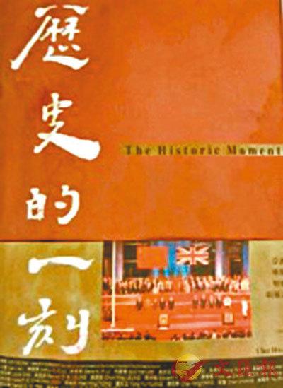 ■《歷史的一刻》紀錄了香港回歸。  作者提供