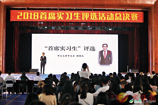 ■2018年首席实习生评选活动总决赛现场。 香港文汇报记者敖敏辉摄