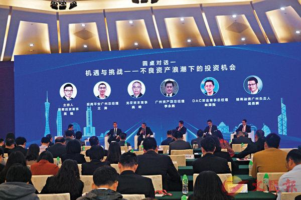 ■与会专家和行业代表交流探讨中国不良资产投资机会。 香港文汇报记者敖敏辉摄