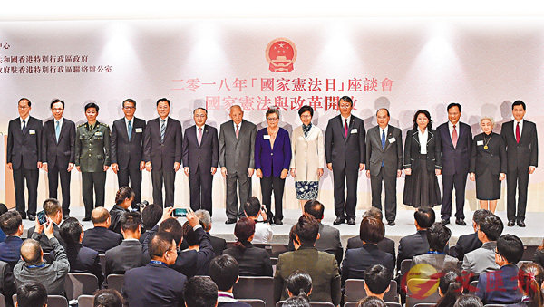 ■2018年「國家憲法日」座談會昨日在香港舉行。圖為主禮嘉賓合影。   中通社