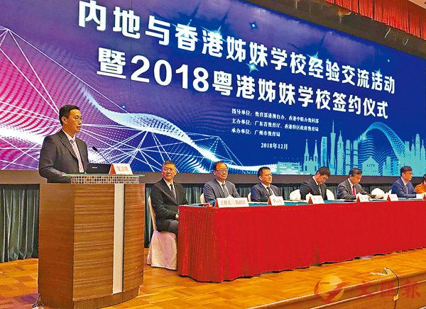 ■楊潤雄(左)在廣州舉行的2018粵港姊妹學校簽約儀式致辭。