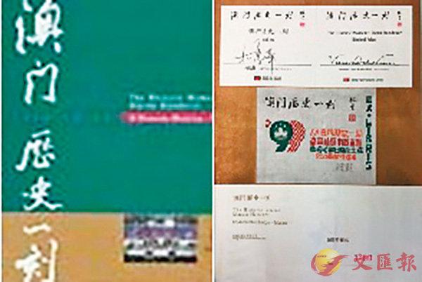 ■《澳門歷史一刻》特藏本封扉有澳門第一任特首何厚鏵及澳門末代澳督韋奇立的簽名卡和藏書票。 作者提供