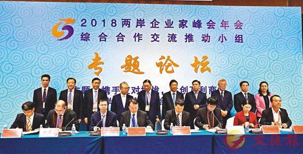 ■2018兩岸企業家峰會年會上簽約了12個兩岸涉農項目,總投資達23.6億元。  香港文匯報記者蔣煌基 攝