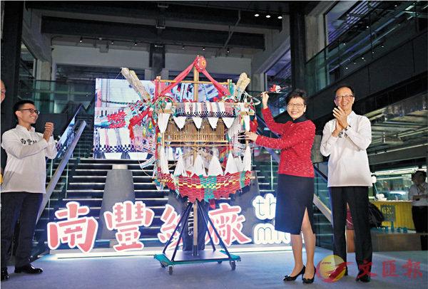 ■南豐紗廠活化後開幕,特首林鄭月娥主禮。香港文匯報記者劉國權  攝