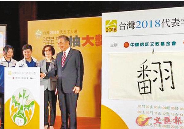 ■台灣2018年度代表字票選結果昨日公佈,「翻」字拔得頭籌。網上圖片