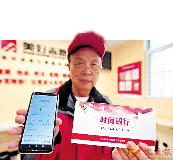 ■ 在內地,「時間銀行」的興起亦遭遇了「支取」的瓶頸。圖為湖北省武漢的一名義工展示其「時間銀行」存摺。 網上圖片