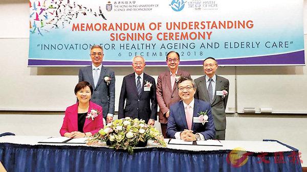 科大與靈實昨簽署合作備忘錄,合作推動「樂齡科技」發展。 機構供圖