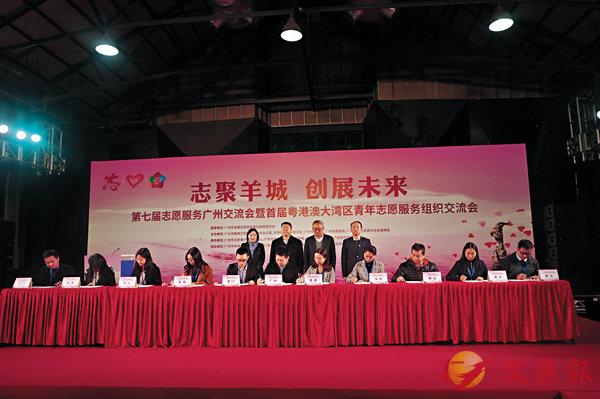 ■粤港澳大湾区志愿服务工作联盟成立,签订合作备忘录。 香港文汇报记者敖敏辉摄