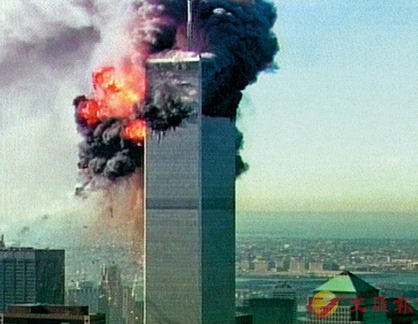 ■美國「911」恐怖襲擊,保單賠償額巨大。 資料圖片
