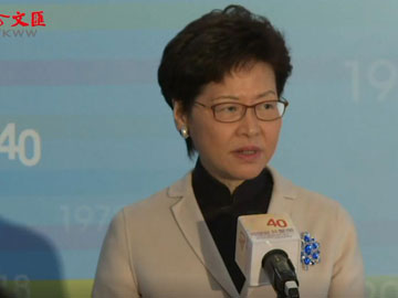 改革開放四十年 | 林鄭:「同發展 共繁榮」概括香港內地密切關係