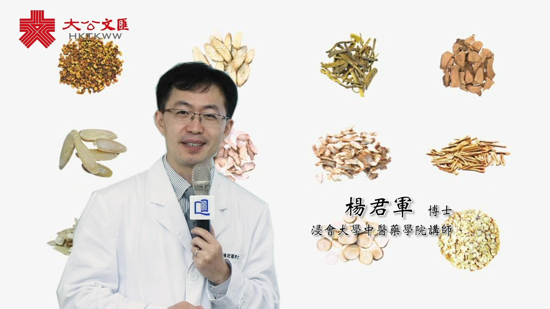 中藥調理預防冬季流感