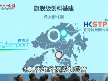 馬雲:香港可憑獨特優勢成「一帶一路」起點