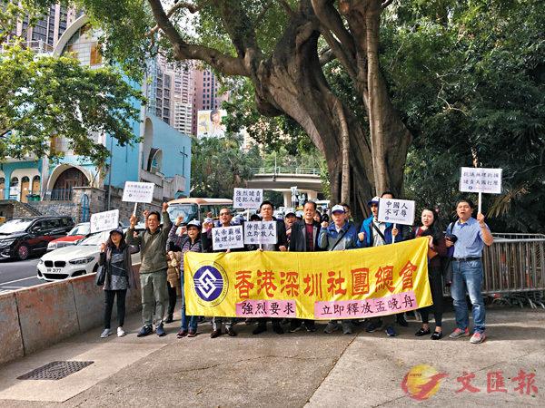 ■香港深圳社團總會近20人昨晨到美國駐港總領事館抗議。
