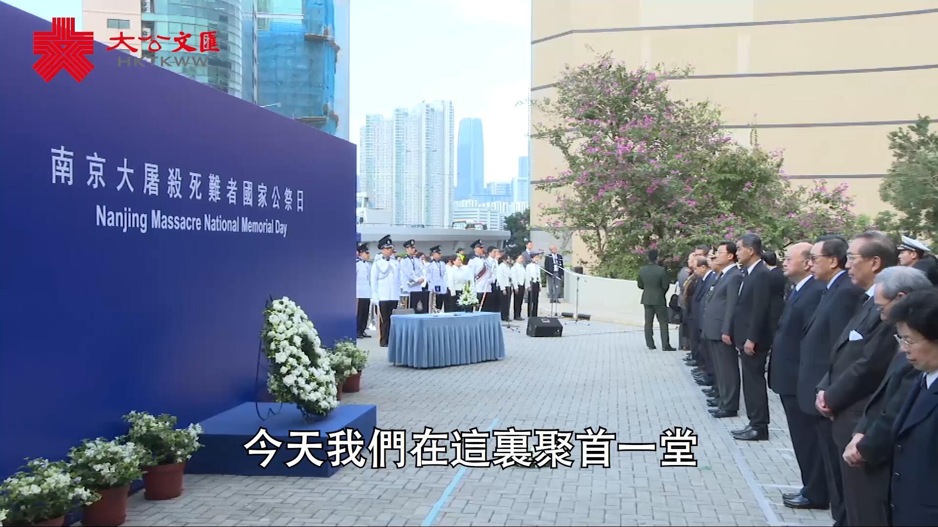 銘記歷史 香港舉行「南京大屠殺死難者國家公祭日」儀式