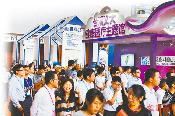 ■今年7月在天津舉辦的第十一屆津台投資合作洽談會暨2018年天津·台灣商品博覽會上,台灣義大健康醫療主題館前人頭攢動。 網上圖片