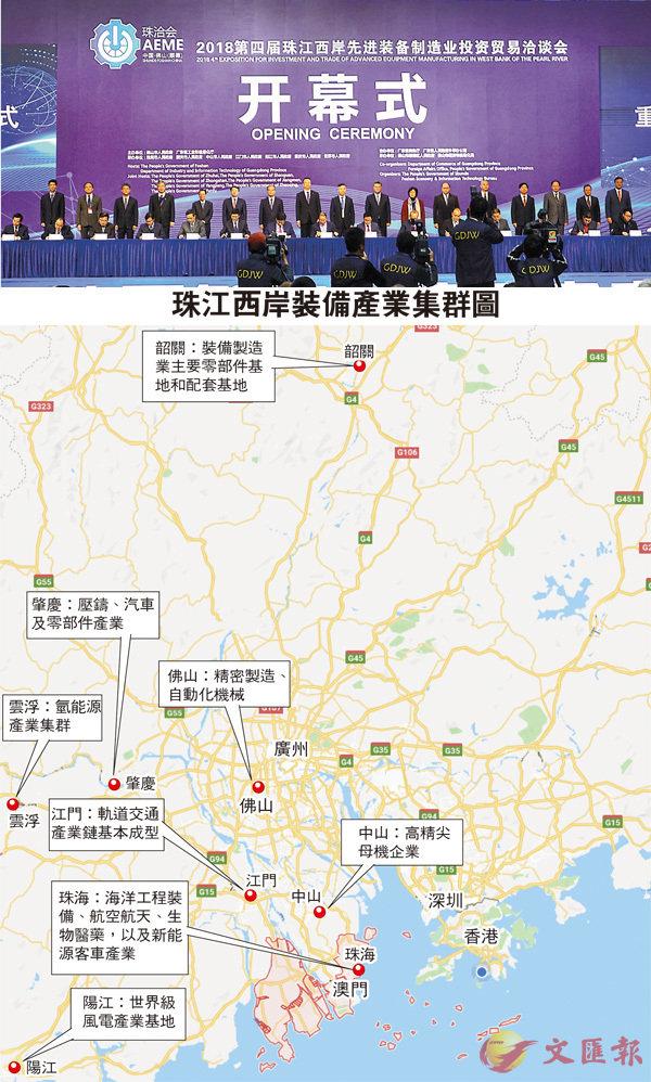 ■「珠洽会」245个先进装备制造项目签约,总投资2400多亿元人民币。 香港文汇报记者敖敏辉摄