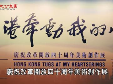 香港牽動我的心 大美畫作展現大美香港