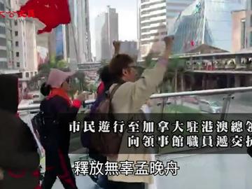 港再有團體遊行抗議加拿大無理拘捕孟晚舟