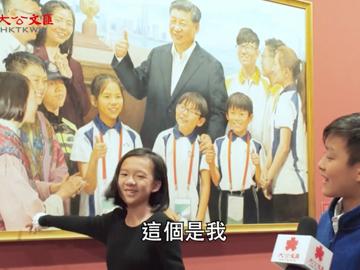 香港牽動我的心|畫中港青少年憶見習主席場景