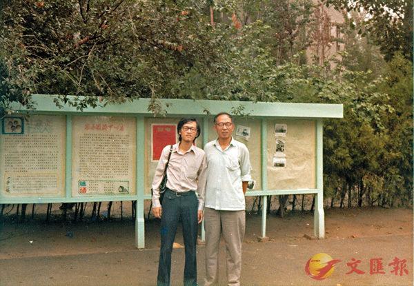 ■1980年,莫毅明(左)在北京與鍾家慶教授合影。