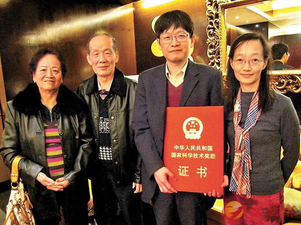 ■2008年初,莫毅明獲2007年度國家自然科學獎(二等獎)後與父母親及妻子合影。