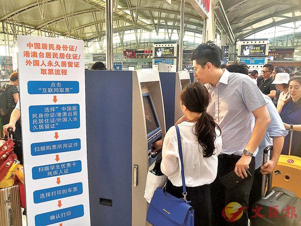 ■港澳居民居住证让港人春运购取票更方便。 香港文汇报记者敖敏辉摄