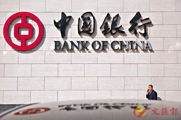 ■有消息指出,中國銀行擬發行不超過400億元人民幣永續債券,並有望成為首間獲批機構。 資料圖片