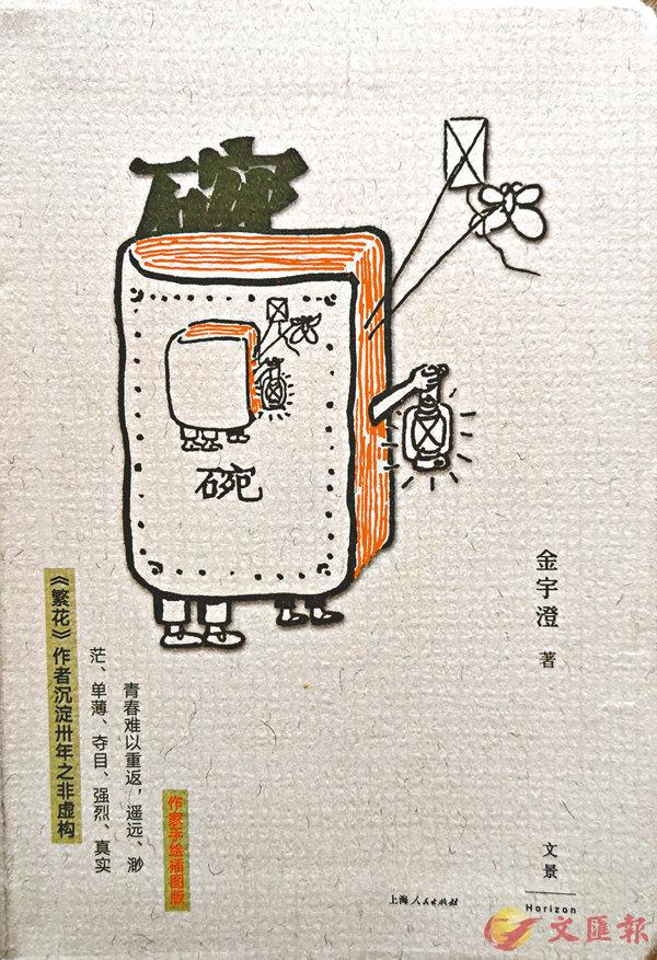 ■金宇澄今年出版的新作、取材於東北農場經歷的《碗》,也是非虛構作品。攝影:香港文匯報記者 章蘿蘭