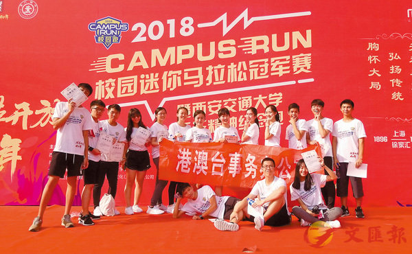■在大陸的台灣學生表示,年輕一代要承擔更多責任,讓兩岸關係越來越好。圖為西安交大港澳台學生在校園迷你馬拉松賽上合影留念。 資料圖片