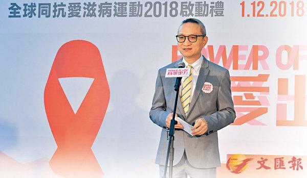 ■徐德義出席去年的全球同抗愛滋病運動2018啟動禮。 資料圖片