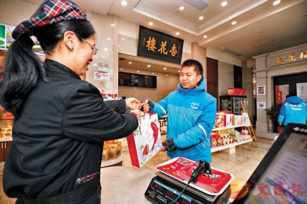 ■杏花樓昨天在餓了麼上線首家外賣門店。   網上圖片