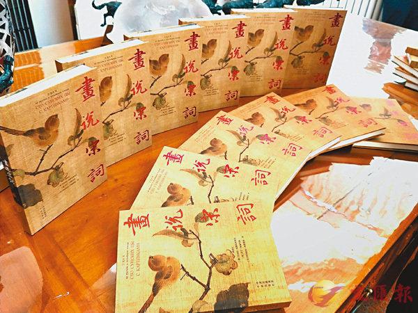■《畫說宋詞》漢俄文版首發式展示圖書 朱燁 攝