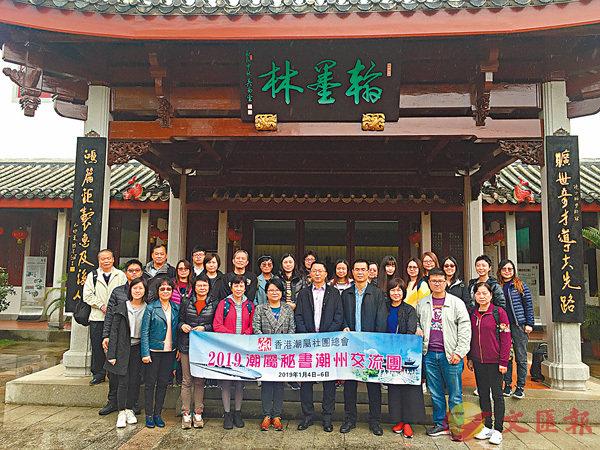 ■香港潮屬社團總會及各屬會秘書交流團在饒宗頤學術館前合照。