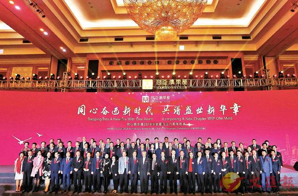 ■圖為去年12月18日,同心俱樂部年會暨成立六周年慶典在深圳舉行。資料圖片