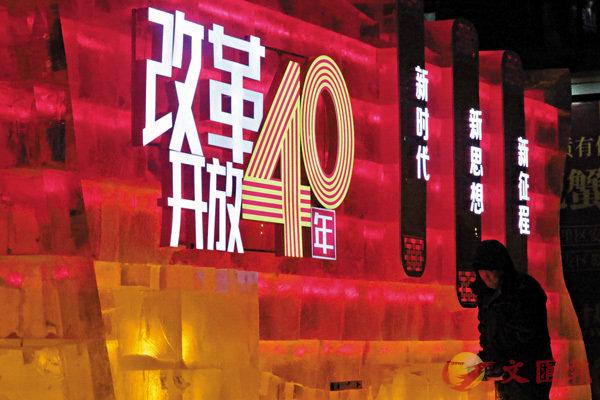 ■上年為內地改革開放40周年,各地都有活動慶祝。 資料圖片