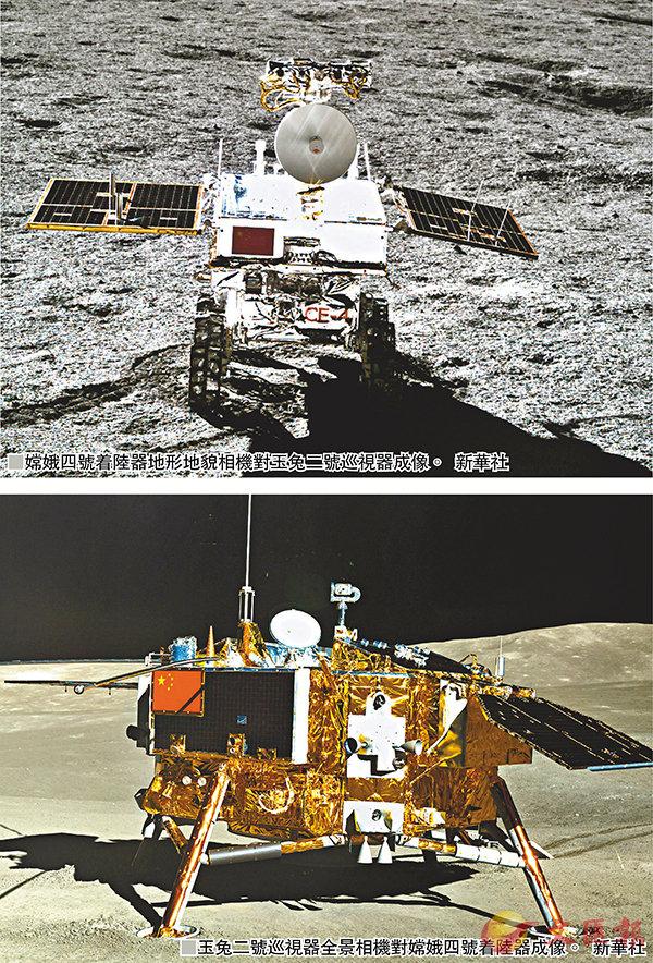 嫦娥四號任務圓滿成功
