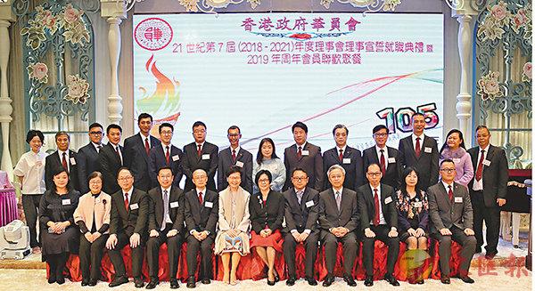 ■香港政府華員會成立105周年會慶活動,賓主合影。 中聯辦網站圖片