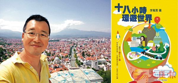 ■《十八小時環遊世界》作者李雅言於科索沃文化名城Prizren之古堡俯瞰全城。