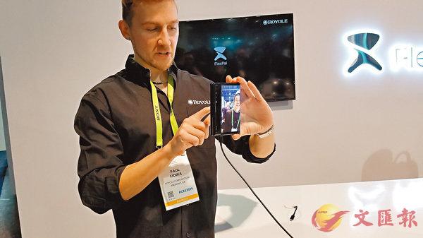 ■廠商現場展示Royole可摺疊手機Flexpai柔派