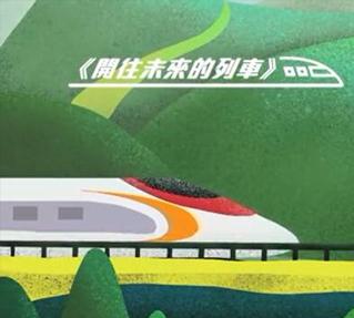 文匯網年終策劃:開往未來的列車