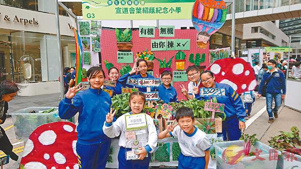 ■同學們參與「全城有機日」,向公眾傳遞支持有機減碳生活的訊息。 作者供圖