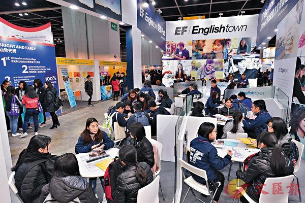 ■第二十九屆教育及職業博覽將於1月24日至27日舉行。 貿發局圖片
