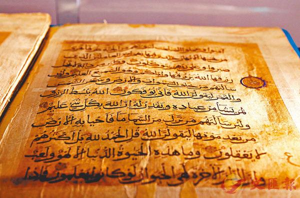 ■《古蘭經》字體近似阿拉伯書法中的穆哈蓋格體,抄寫年代約為公元11世紀之後。 中新社
