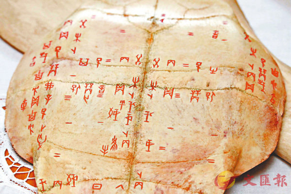 ■漢字自甲骨文以來,愈變愈繁複。資料圖片