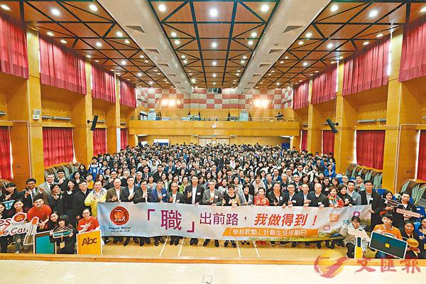 ■3,000名高中生參加了「學校起動」計劃生涯規劃日。 大會供圖