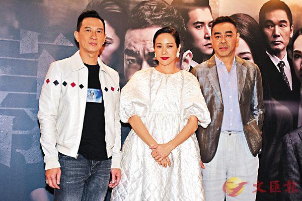 ■劉青雲(右)、林嘉欣(中)和張家輝為主演新片落力宣傳。