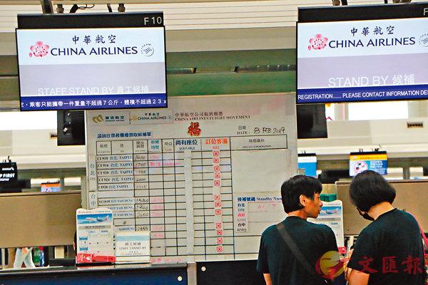 ■在香港機場,華航櫃位佈告欄顯示多班航班取消。香港文匯報記者鄧偉明  攝