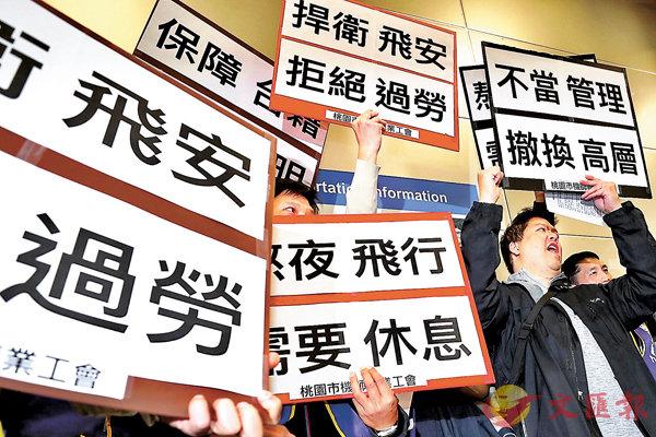 ■桃園市機師職業工會昨日舉行記者會,重申華航機師罷工訴求,包括改善疲勞航班等。中央社