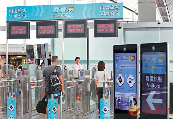 ■入境處前年推出訪港旅客自助離境服務「離境易」。網誌圖片
